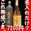 富乃宝山と名入れ彫刻焼酎サーバーボトル 酒ギフト 焼酎 人気 芋焼酎 ランキング