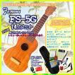 【送料無料】【うれしい購入特典2点付♪】Famous(フェイマス) 「FS-5G」/ソプラノウクレレ(誰もが満足な15点セット)