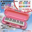 鍵盤ハーモニカ スズキ SUZUKI メロディオン MXA-32P ピンク 32鍵盤 鈴木楽器 ドレミシール 付属