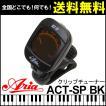 クリップ チューナー Aria アリア ACT-SP BK Black ブ...