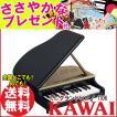 カワイ ミニグランドピアノ (ブラック)