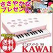 【送料無料】【ラッピング無料!!】KAWAI(河合楽器製作所)ミニピアノ P-25/1108 WHT ピンキッシュホワイト