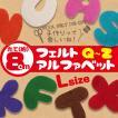 フェルト アルファベット Lサイズ Q〜Z