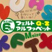Mサイズ Q〜Z フェルト アルファベット 8カラー 羊毛 ウール100% ネパール アルファベット ワッペン 学用品 イニシャル カラフル オーナメント ガーラント