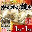 /送料無料!/ミルキー鉄男のがんがん焼き 広島県産殻付きかき 缶入り 2缶セット(1kg+1kg)