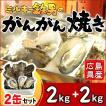 /送料無料!/ミルキー鉄男のがんがん焼き 広島県産殻付きかき 缶入り 2缶セット(2kg+2kg)