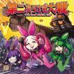 デスラビッツ / 2ndアルバム 第二次うさぎ大戦 〔DESURABBITS〕(CD / ALBUM)