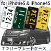 iPhone6 ケース iPhone5s ケース ナンバープレート ケース iphone4s iphone5cケース スマホケース オーダーメイド