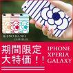iPhone5s ケース iPhone5c iPhone5ケース 4S GALAXY S4 SC-04E sc04e Xperia A SO-04E so04e カメリア スマホケース