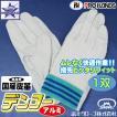 作業用手袋 1双 富士グローブ デンコーアルミ No12A 皮手袋 送料無料(メール便ポスト投函)代引不可