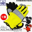 作業用手袋 1双 大中産業 アルマーノ 送料無料(メール便ポスト投函)代引不可 在庫一掃処分大特価! 高輝度反射材 手袋