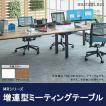 PLUS増連型ミーティングテーブル W3600×D1200mm ナチュラル 配線ボックス有 MR-3612SQH NA/BK フリーアドレス ワイドテーブル