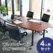 会議テーブル セット W2400×D1200(両端900)mm RFPC-200とお値打ちオフィスチェア GSXタイプ 4人4脚セット OAテーブル 配線 機能 コンセントボックス付