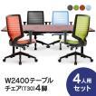 会議テーブル セット W2400×D1200(両端900)mm RFPC-200 テーブルとお値打ちオフィスチェア T30タイプ 4脚セット FHTN302RF 4色
