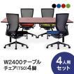 会議テーブル セット W2400×D1200(両端900)mm RFPC-200 テーブルとオフィスチェア T50タイプ Z-T500FU 4脚セット 4色
