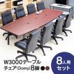 会議テーブル セット W3000×D1200(両端900)mm MRFPC-201とお値打ちオフィスチェア 8人8脚セット OAテーブル 配線 機能 コンセントボックス付
