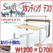 ■人気2位 インディケータ付き昇降デスク スタンディングデスク オカムラ スイフト(送料無料・基本設置・施工・テスト含む)  swift 1200×700 3S20LD・3S20VD