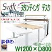 スタンディングデスク オカムラ スイフト(基本設置・施工・含む) 昇降デスク(基本ボタン) swift 1200(1150)×800(775) 3S20ED/3S20JD