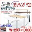 インディケータ付き昇降デスク スタンディングデスク オカムラ スイフト(基本設置・施工・含む)  swift 1200(1150)×800(775) 3S20ND・3S20XD