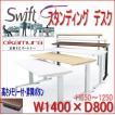インディケータ付き昇降デスク スタンディングデスク オカムラ スイフト(基本設置・施工・含む)  swift 1400(1350)×800(775) 3S20NC・3S20XC