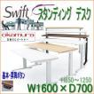 スタンディングデスク オカムラ スイフト(基本設置・施工・含む) 昇降デスク(基本ボタン) swift 1600(1550)×700(675) 3S20MB・3S20WB