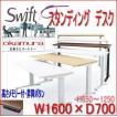 インディケータ付き昇降デスク スタンディングデスク オカムラ スイフト(基本設置・施工・含む)  swift 1600(1550)×700(675) 3S20LB・3S20VB