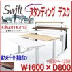 インディケータ付き昇降デスク スタンディングデスク オカムラ スイフト(基本設置・施工・含む)  swift 1600(1550)×800(775) 3S20NB・3S20XB