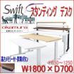 インディケータ付き昇降デスク スタンディングデスク オカムラ スイフト(基本設置・施工・含む)  swift 1800(1750)×700(675) 3S20LA・3S20VA