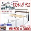 インディケータ付き昇降デスク スタンディングデスク オカムラ スイフト(基本設置・施工・含む)  swift 1800(1750)×800(775) 3S20NA・3S20XA