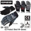 コミネ GK-825 CEプロテクトショートウインターグローブ スマホ対応 06-825 GK825 KOMINE 冬用 防寒 防風 2019-2020