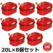 ガレージ・ゼロ ガソリン携行缶 横型 赤 20L ×8個セット GZKK03[消防法適合品]/亜鉛メッキ鋼板