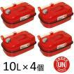 ガレージ・ゼロ ガソリン携行缶 横型 赤 10L ×4個セット GZKK02[消防法適合品]/亜鉛メッキ鋼板