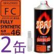 ガレージ・ゼロ AM8 FC級 2ストロークモーターオイル×2缶 全合成油 Fully Synthetic 1L 分離・混合給油用 (バイク用 2サイクルエンジンオイル FCグレード)