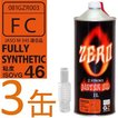 ガレージ・ゼロ AM8 FC級 2ストロークモーターオイル×3缶 全合成油 Fully Synthetic 1L 分離・混合給油用 (バイク用 2サイクルエンジンオイル FCグレード)