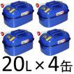 ガレージ・ゼロ ガソリン携行缶 青色 横型 20L GZKK62×4缶[蝶ネジ型エア調整ネジタイプ/消防法適合品]/亜鉛メッキ鋼板