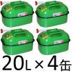 ガレージ・ゼロ ガソリン携行缶 黄緑色/イエローグリーン 横型 20L GZKK59×4缶 [蝶ネジ型エア調整ネジタイプ/消防法適合品]/亜鉛メッキ鋼板