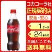 コカコーラ 500ml 24本 1ケース 送料無料 ペットボトル コカ・コーラ cola