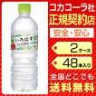 いろはす 水 555ml 合計48本 2ケース 送料無料 ペットボトル cola