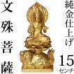 仏像 文殊菩薩 15cm