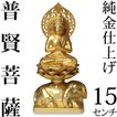 仏像 普賢菩薩 15cm