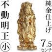 仏像 不動明王 小 7.5cm