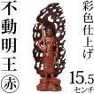 仏像 不動明王 赤 15.5cm