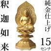 仏像 釈迦如来座像 15cm