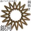 FUTAGAMI 鍋敷き 銀河 真鍮 真鍮鋳肌 鍋敷 フタガミ 二上 ギフト 新築祝 誕生日