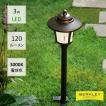 Berkley バークレー DIY ガーデン ライト AP-02-3 LED アプローチライト 足元 ライトアップ 庭 灯 明かり 外灯 12V