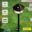 Berkley バークレー DIY ガーデン ライト AP-10-3 LED アプローチライト 足元 ライトアップ 庭 灯 明かり 外灯 12V