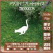 猫 ガーデンプレート 107LSST0007S 100×141mm ねこ 園芸プレート アレンジメント用品 雑貨 ピック オブジェ デコレーション マスコット