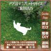 猫 ガーデンプレート 107LSST0012S 100×141mm ねこ 園芸プレート アレンジメント用品 雑貨 ピック オブジェ デコレーション マスコット