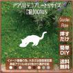 猫 ガーデンプレート 107LSST0014S 100×141mm ねこ 園芸プレート アレンジメント用品 雑貨 ピック オブジェ デコレーション マスコット