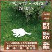 猫 ガーデンプレート 107LSST0017S 100×141mm ねこ 園芸プレート アレンジメント用品 雑貨 ピック オブジェ デコレーション マスコット